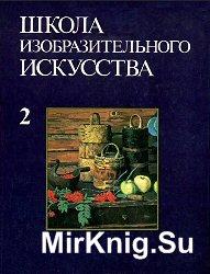 Школа изобразительного искусства. Вып. 2 (3-е изд.)