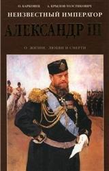 Неизвестный император Александр III