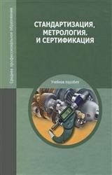 Стандартизация, метрология, сертификация