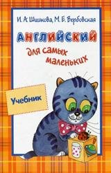Английский для самых маленьких. Учебник