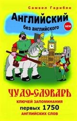Чудо-словарь ключей запоминаний. 1750 слов