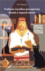 Учебное пособие для адептов белой и черной магии