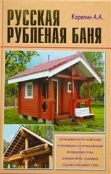Русская рубленая баня