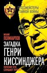 Загадка Генри Киссинджера. Почему его слушает Путин?