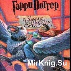 Гарри Поттер и узник Азкабана (аудиокнига)
