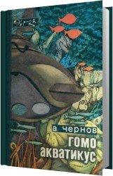 Гомо акватикус (Аудиокнига)