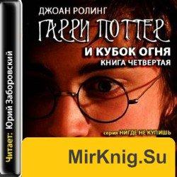 Гарри Поттер и кубок огня (аудиокнига)