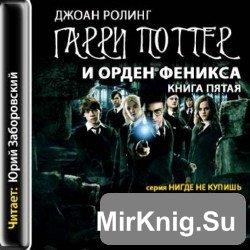 Гарри Поттер и орден феникса (аудиокнига)