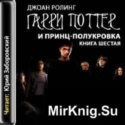 Гарри Поттер и принц-полукровка (аудиокнига)
