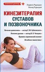 Скачать бесплатно секреты здоровья суставов и позвоночника остеопороз тазобедренного сустава