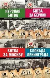 Величие СССР. Цикл в 4-х книгах