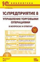 1С:Предприятие 8. Управление торговыми операциями в вопросах и ответах. Изд ...