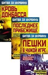 Битва за Украину. Цикл в 3-х книгах