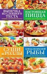 Кулинарные секреты. Серия в 13-и томах