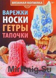 Вязаная копилка (16 номеров) 2012-2013