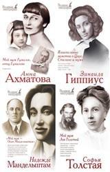Великие биографии. Цикл в 7-и томах
