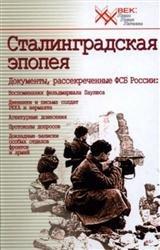 Сталинградская эпопея. Документы, рассекреченные ФСБ России