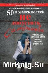 50 возможностей не допустить самоубийства. Родителям, которые хотят понять  ...