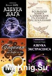 Практическая магия. Сборник (5 книг)