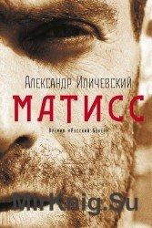 Матисс (Аудиокнига), читает Винокурова Н.