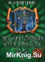 Фиона Э. Хиггинс- Истории Зловещего города (3 книги)