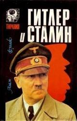 Гитлер и Сталин. Жизнь и власть. Сравнительное жизнеописание