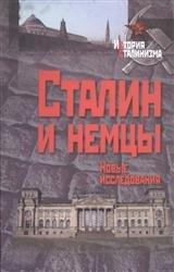 Сталин и немцы. Новые исследования