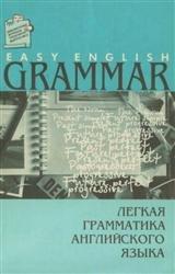 Легкая грамматика английского языка