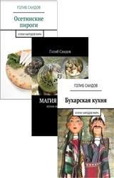 Кухни народов мира. Цикл в 3-х томах