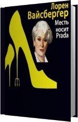 Месть носит Prada (Аудиокнига)
