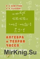 Алгебра и теория чисел. Сборник задач. 3-е издание