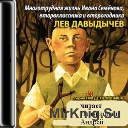 Многотрудная жизнь Ивана Семёнова, второклассника и второгодника (аудиокниг ...