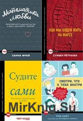 TED Books. Сборник (5 книг)