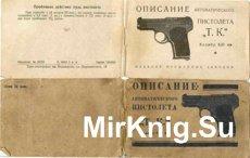 Описание автоматического пистолета Коровина калибра 6,35мм