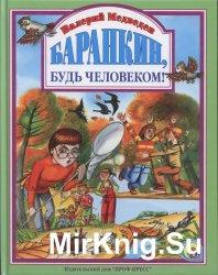 Баранкин, будь человеком! (валерий медведев) скачать книгу в fb2.
