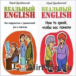 Реальный English. В 2-х томах