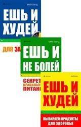 Ешь и... Цикл в 3-х томах