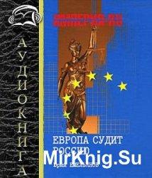 Европа судит Россию (Аудиокнига)