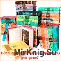 Библиотека мировой литературы для детей (33 тома)