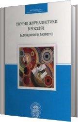 Теории журналистики в России. зарождение и развитие (Аудиокнига)