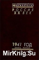 1941 год. Документы. Книга 1.