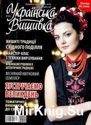 Українська вишивка №44(4) 2016
