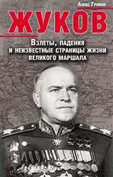 Жуков. Взлеты, падения и неизвестные страницы жизни великого маршала