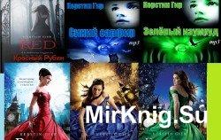 Таймлес. 3 книги (Красный рубин. Голубой сапфир. Зеленый изумруд.) (аудиокн ...