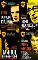 Гроссмейстеры тайной войны. Сборник (15 книг)