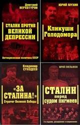 Сталинский ренессанс. Цикл в 7-и книгах