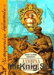 Кристофер Хибберт - Сборник сочинений (5 книг)