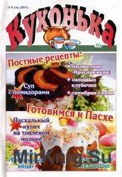 Кухонька №4 2016