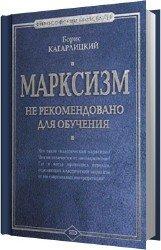 Марксизм: не рекомендовано для обучения (Аудиокнига)