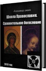 Школа Православия. Сравнительное богословие (Аудиокнига)